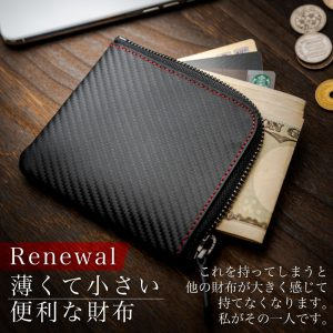 carbon-wallet-mini
